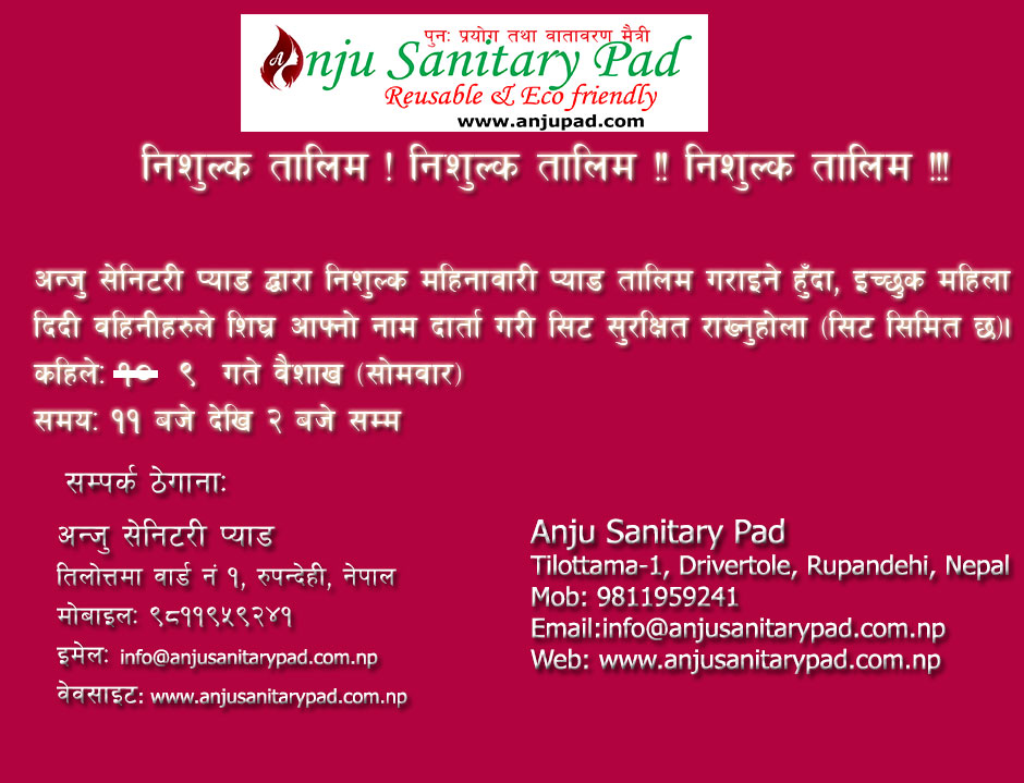 Notice of Free Training in Nepal.